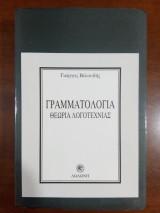 Γραμματολογία Θεωρία Λογοτεχνίας