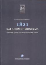 1821 και απομνημονεύματα (πρακτικά συνεδριάσεων)