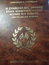 Η συμβολή της Θράκης στους απελευθερωτικούς αγώνες του έθνους