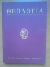 Θεολογία Εξαμηνιαίον Επιστημονικόν Περιοδικόν τόμος 91 τευχος 4ο Οκτώβριος - Δεκέμβριος 2020