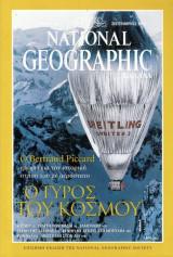 National Geographic Σεπτέμβριος 1999