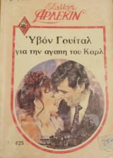 Για την αγάπη του Κάρλ Άρλεκιν Συλλογή Νο 425