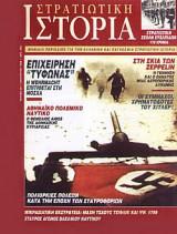 Στρατιωτική Ιστορία 29
