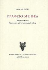 ΓΡΑΦΕΙΟ ΜΕ ΘΕΑ (ΧΑΡΤΟΔΕΤΗ ΕΚΔΟΣΗ)