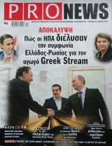 ProNews - Τεύχος 3