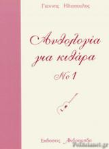 ΑΝΘΟΛΟΓΙΑ ΓΙΑ ΚΙΘΑΡΑ (ΠΡΩΤΟΣ ΤΟΜΟΣ)