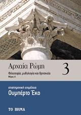 Αρχαία Ρώμη #3: Φιλοσοφία, μυθολογία και θρησκεία (μέρος Α)
