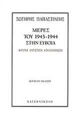 Μέρες του 1943-1944 στην Εύβοια