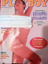 Playboy #125 Αύγουστος 1995