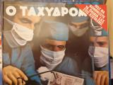 Ταχυδρόμος , τευχος 22 , έτος 1976