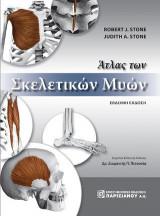 'Ατλας Σκελετικών Μυών