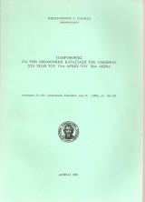 Πληροφορίες για την οικονομική κατάσταση της Λακωνίας στα τέλη του 17ου αρχές του 18ου αιώνα - Ανάτυπον