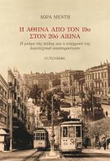 Η Αθήνα από τον 19ο στον 20ό αιώνα