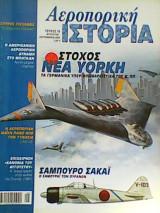 Αεροπορική Ιστορία τεύχος 18