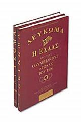 Η Ελλάς κατά τους Ολυμπιακούς Αγώνας του 1896 - Πανελλήνιον Εικονογραφημένον Λεύκωμα (2 Τόμοι)