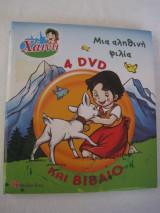 Χαιντι 4 dvd και βιβλιο.