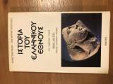 Ιστορία του Ελληνικού Έθνους - Πρώτοι ιστορικοί χρόνοι (βιβλίο 2ο)