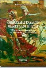 Της αρχαίας Ελλάδος οι μεγάλοι ηγέται