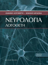 Νευρολογία Λογοθέτη  (Ε' έκδοση)
