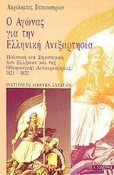 Ο αγώνας για την ελληνική ανεξαρτησία