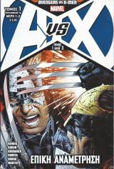Avengers Vs X-Men: Επική Αναμέτρηση Τόμος 1