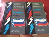 Σύγχρονο Ρωσοελληνικό λεξικό