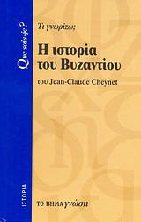 Η ιστορία του Βυζαντίου