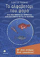 Το αλφαβητάρι του ψαρά