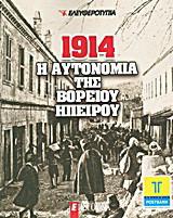 Η αυτονομία της Βορείου Ηπείρου, 1914