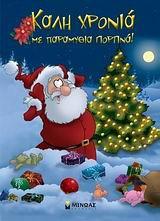 Καλή χρονιά με παραμύθια γιορτινά