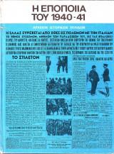 Η ΕΠΟΠΟΙΙΑ ΤΟΥ 1940-41 - ΑΡΧΕΙΟΝ ΙΣΤΟΡΙΚΩΝ ΣΕΛΙΔΩΝ
