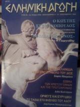 Ελληνική αγωγή τεύχος 37/90 Δεκεμβρίου 2004