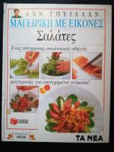 Μαγειρική με εικόνες - Σαλάτες