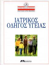 Ιατρικός Οδηγός Υγείας - Οικογενειακή Ιατρική Βιβλιοθήκη