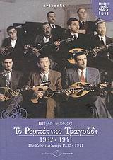 ΤΟ ΡΕΜΠΕΤΙΚΟ ΤΡΑΓΟΥΔΙ 1932-1941 (ΠΕΡΙΕΧΕΙ 4CD ΔΩΡΟ)