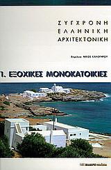 Σύγχρονη ελληνική αρχιτεκτονική: 1: Εξοχικές μονοκατοικίες