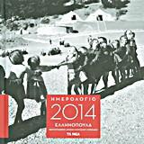 Ημερολόγιο 2014: Ελληνόπουλα
