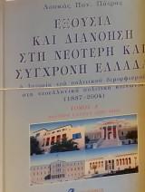 Εξουσία και διανόηση στην νεότερη και σύγχρονη Ελλάδα Εξουσία και διανόηση στην νεότερη και σύγχρονη Ελλάδα
