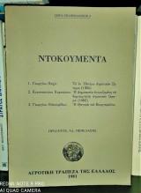 Ντοκουμέντα [Το εν Ηπείρω Αγροτικόν Ζήτημα (1882), Η Δημοκοπία (1882), Η εξαγορά του Βουργαρελίου]