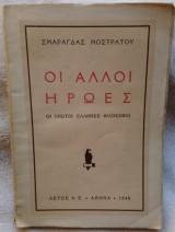 Οι άλλοι ήρωες: Οι πρώτοι έλληνες Φιλόσοφοι