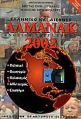 ΑΛΜΑΝΑΚ 2002 ΕΛΛΗΝΙΚΟ ΚΑΙ ΔΙΕΘΝΕΣ (ENGLISH SUPPLEMENT)
