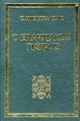 Ο ΕΠΑΡΧΙΑΚΟΣ ΓΙΑΤΡΟΣ (ΒΙΒΛΙΟΔΕΤΗΜΕΝΗ ΕΚΔΟΣΗ)