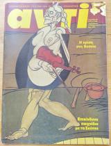 Περιοδικο Αντι τευχος 545
