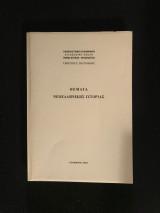 Θέματα νεοελληνικής ιστορίας