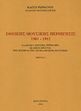 ΕΘΝΙΚΗΣ ΜΟΥΣΙΚΗΣ ΠΕΡΙΗΓΗΣΙΣ 1901-1912 (ΔΙΤΟΜΟ)