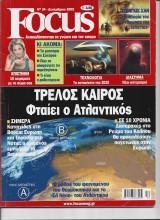 Focus τευχος 34 Δεκεμβριος 2002