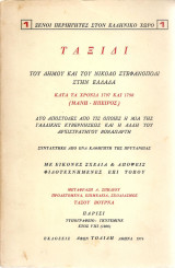 Ταξίδι του Δήμου και Νικολό Στεφανόπολι στην Ελλάδα κατά τα χρόνια 1797 και 1798