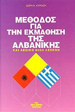 Μέθοδος για την εκμάθηση της αλβανικής