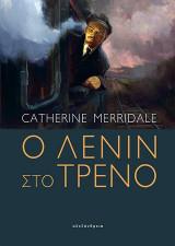 Ο Λένιν στο τρένο