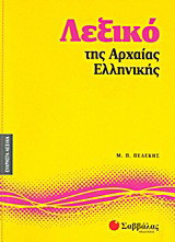 Λεξικό της αρχαίας ελληνικής
